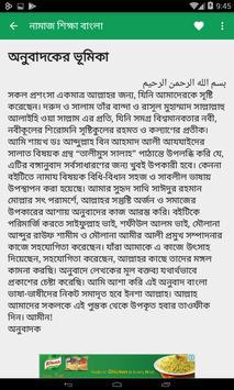 Namaj Shikkha Bangla apk screenshot