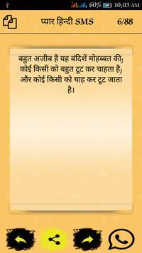 50000+ Hindi Sms apk screenshot