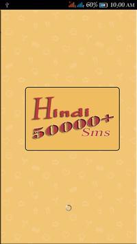 50000+ Hindi Sms poster