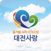 대전사랑 icon