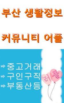 부산러플 부산지역 커뮤니케이션 poster