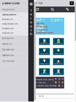 부산러플 부산지역 커뮤니케이션 apk screenshot