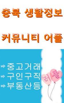 충북러플 충북지역 커뮤니티 어플 poster