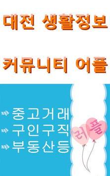 대전러플 대전지역 커뮤니티 어플 apk screenshot