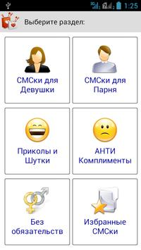 SMS: Знакомства и Любовь poster