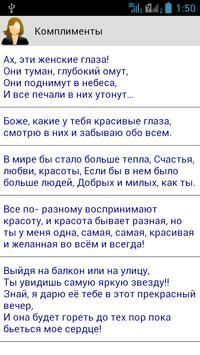 SMS: Знакомства и Любовь apk screenshot