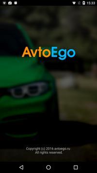 АвтоЭго-Автознакомства poster