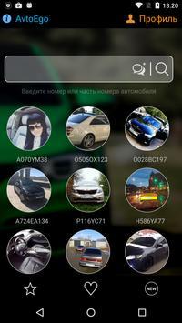 АвтоЭго-Автознакомства apk screenshot
