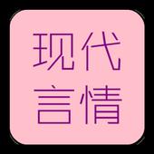 现代言情小说合集-支持简繁 icon