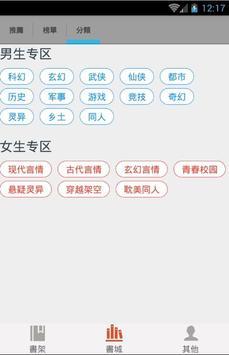 现代言情小说合集-支持简繁 poster