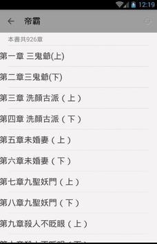 现代言情小说合集-支持简繁 apk screenshot
