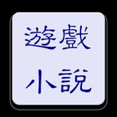 遊戲小說全集 icon