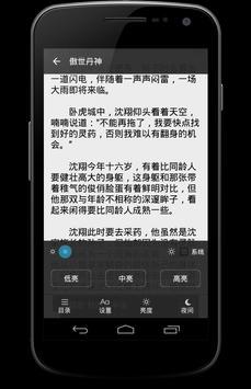 遊戲小說全集 apk screenshot