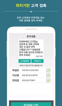 FCCRM apk screenshot