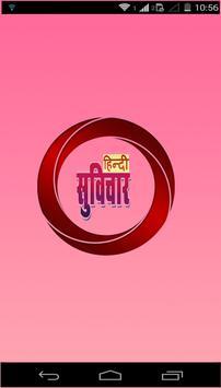 Hindi Pride Hindi Suvichar poster