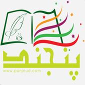 PunjNud Books icon