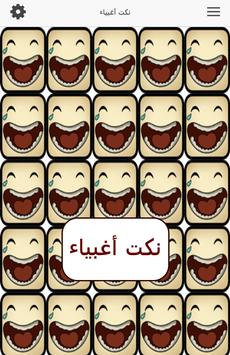 نكت أغبياء apk screenshot