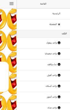 رسائل نكت جديدة apk screenshot