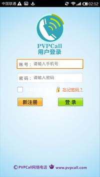 PVPCall网络电话 apk screenshot