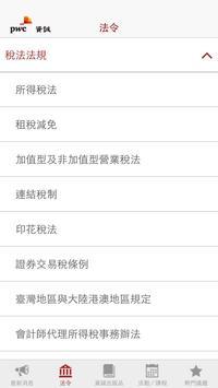 PwC Taiwan apk screenshot