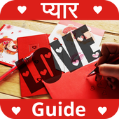Pyar Love Guide icon