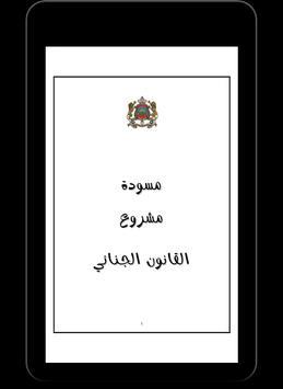 القانون الجنائي المغربي 2015 apk screenshot