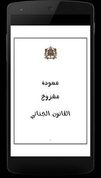 القانون الجنائي المغربي 2015 poster