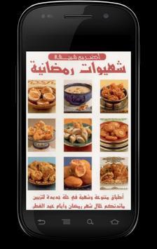 حلويات ومورقات راقية poster