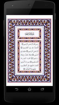 القرآن الكريم - كامل وبخط واضح poster