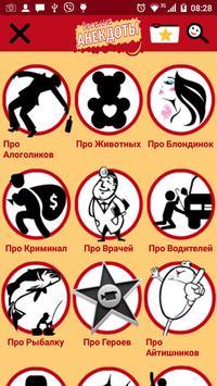 Веселые Анекдоты poster