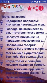 Тосты apk screenshot