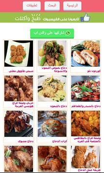 موسوعة وصفات دجاج بدون انترنت apk screenshot