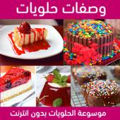 وصفات الحلويات بدون انترنت icon