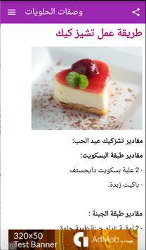 وصفات الحلويات بدون انترنت apk screenshot