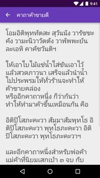คาถามงคล คาถามหานิยม apk screenshot
