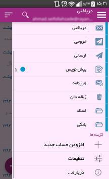 ایمیل رایانا apk screenshot
