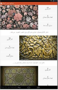 صنایع دستی ایران poster