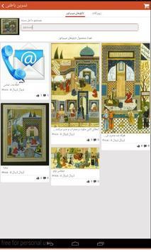 صنایع دستی ایران apk screenshot