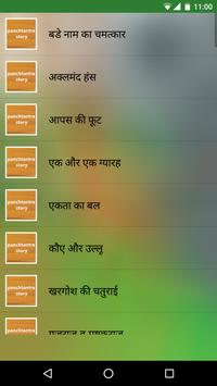 Panchtantra ki Hindi Kahani apk screenshot