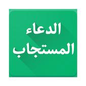 الدعاء المستجاب فى رمضان icon