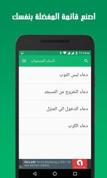 الدعاء المستجاب فى رمضان apk screenshot