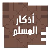 اذكار المسلم فى رمضان icon