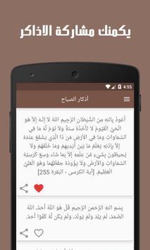 اذكار المسلم فى رمضان apk screenshot