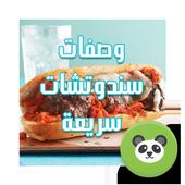 وصفات رمضانية سريعة 2016 icon