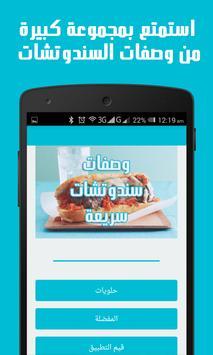 وصفات رمضانية سريعة 2016 poster