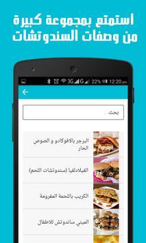 وصفات رمضانية سريعة 2016 apk screenshot
