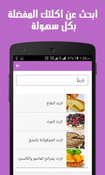 حلويات رمضان 2016 apk screenshot