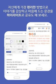 같이 보는 웹소설 책방, 판다플립 apk screenshot