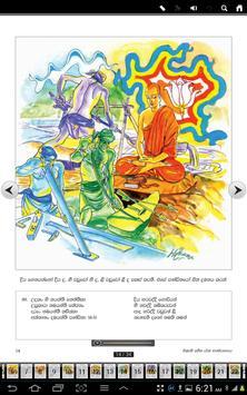 Dhammapada Sinhala,Pandita-6 apk screenshot