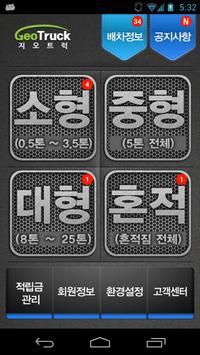 [한국화물운송] 지오트럭 (GeoTruck) apk screenshot